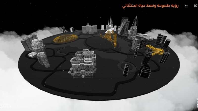 إطلاق موقع تصميم التجارب الواقعية تزامناً مع اليوم الوطني التسعين