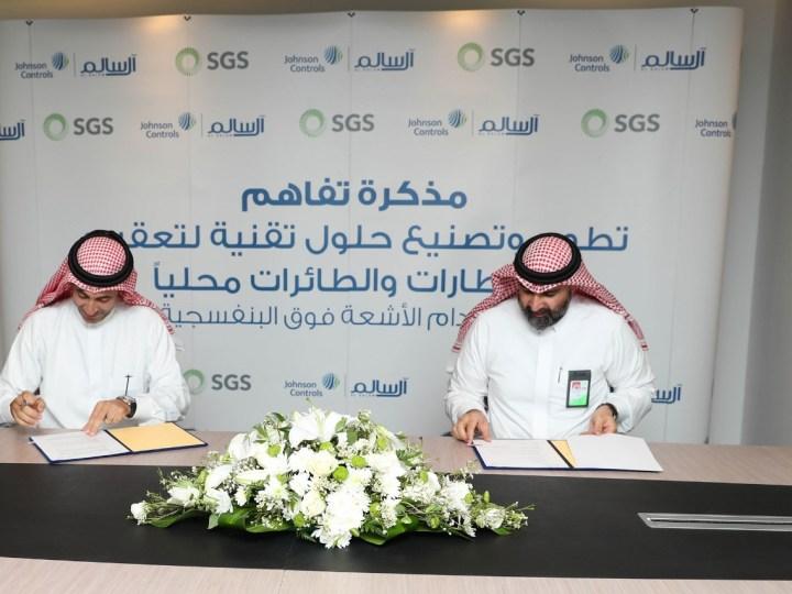 تعاون بين الشركة السعودية للخدمات الأرضية وآل سالم جونسون كنترولز لإنتاج وحدات تعقيم الطائرات محليًا