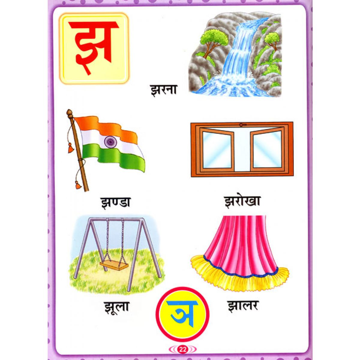 Learning The Hindi Alphabet From A Picture Book 48 Pages
