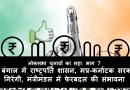 लोकसभा चुनाव 2019 सट्टा: मप्र व कर्नाटक सरकार पर संकट, मंत्रीमंडल में फेरबदल, प. बंगाल में राष्ट्रपति शासन का अनुमान