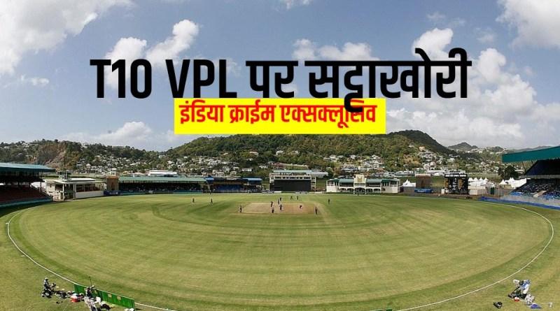 T10 विंसी प्रीमीयर लीग पर भारत में भी जम कर सट्टा