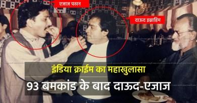 दाऊद की 93 बमकांड की सक्सेस पार्टी की तस्वीर आई सामने: इंडिया क्राईम का महाखुलासा