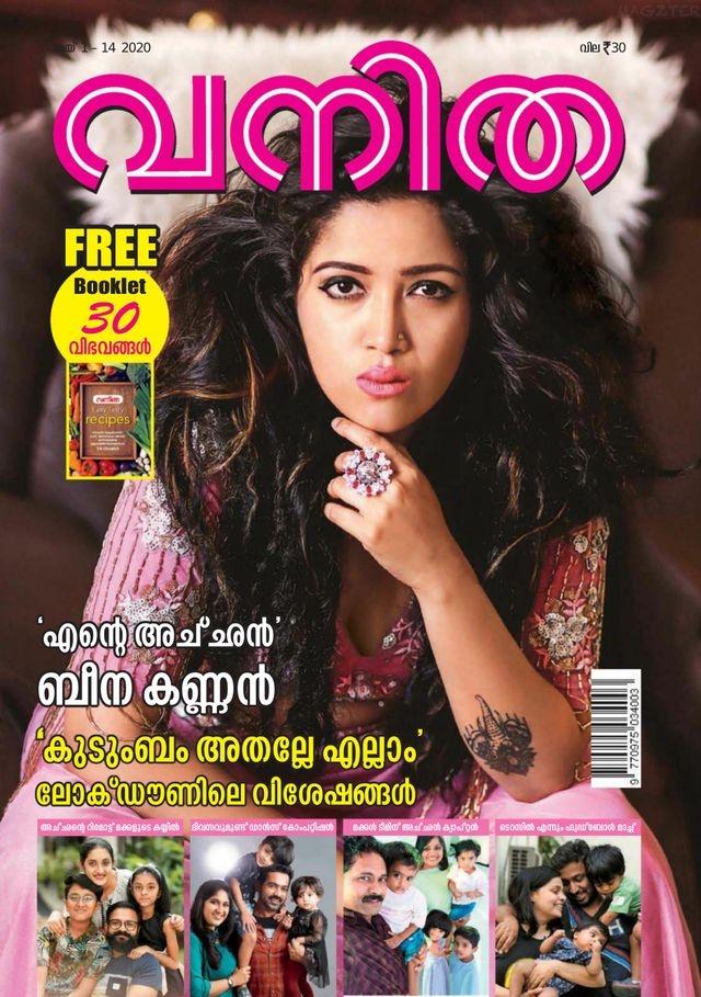 Vanitha Malayalam Magazine Subscription | Get Upto 17% Off