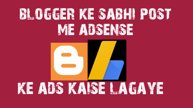 blogger blog ke post me adsense ads kaise lagaye