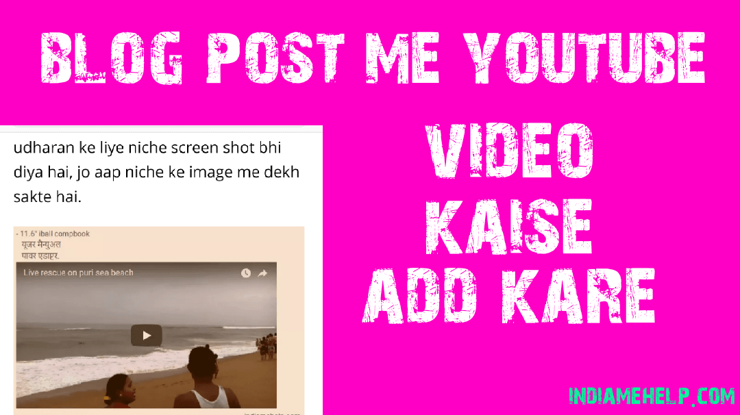 youtube video ko blogger post me kaise add kare