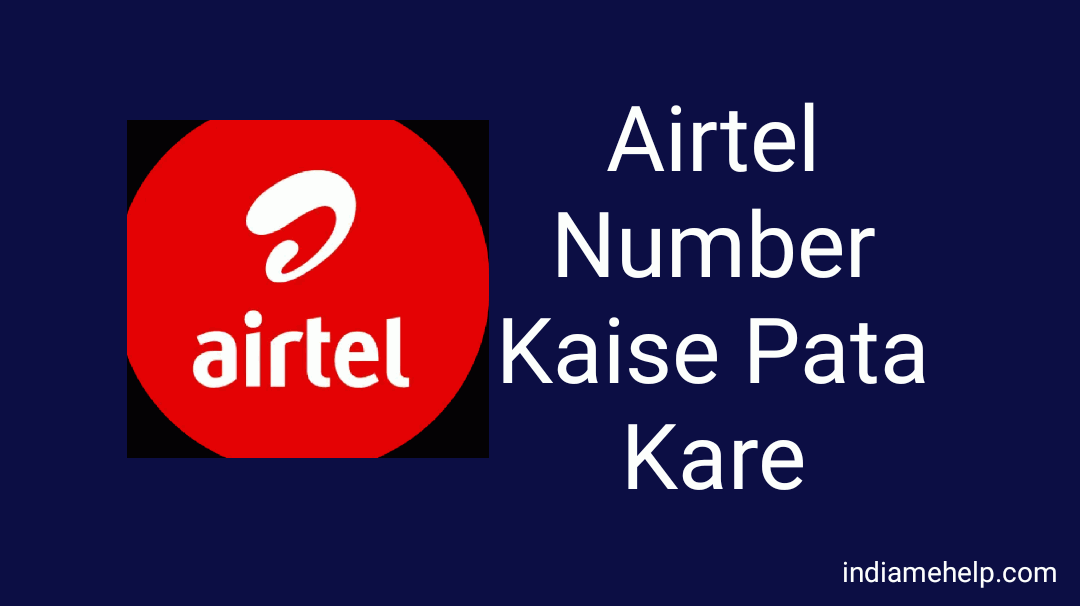 Airtel Mobile Number Kaise Pata Kare ( USSD Code ) - India Me Help