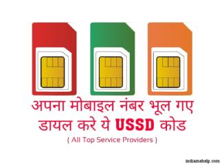 idea vodafone airtel aircel tata docomo reliance, telenor, bsnl mobile number check karne ka ussd code