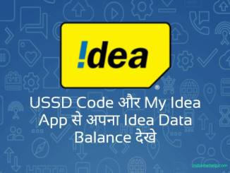 idea data balance kaise dekhe