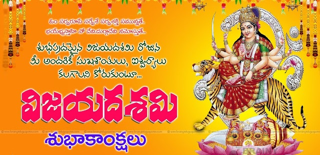 Happy vijaya dashami quotes sms images wallpapers full hd download dasara greetings images hd download hindi telugu m4hsunfo
