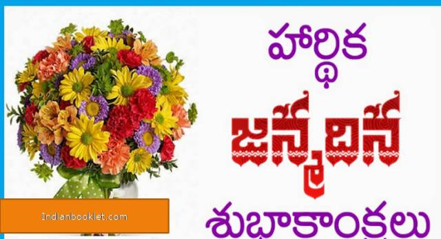 Happy Birthday Wishes In Telugu Text Images Kavithalu Scripts For Word For Happy Birthday Wish