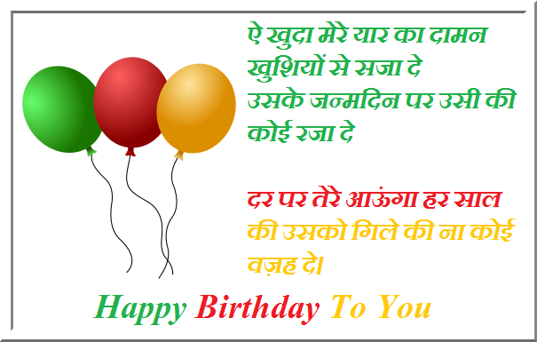 Birthday Wishes Poems For Best Friend In Hindi