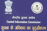 Central Information Commission-indianbureaucracy