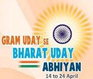 gram-uday-se-bharat-uday-abhiyan-indianbureaucracy