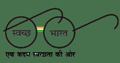 Swachh Bharat Abhiyan-indianbureaucracy