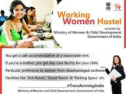 Women Hostel Scheme -IndianBureaucracy