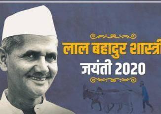 Lal Bahadur Shastri 2020