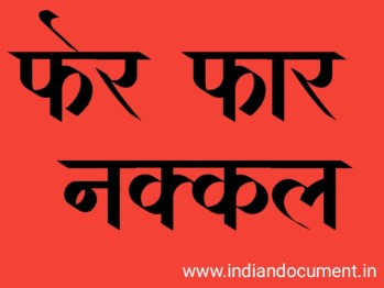 ferfar nakkal in marathi pdf फेरफार अर्ज नमुना