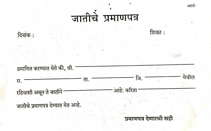 Jatiche Praman Patra form download in Marathi जाति प्रमाण पत्र