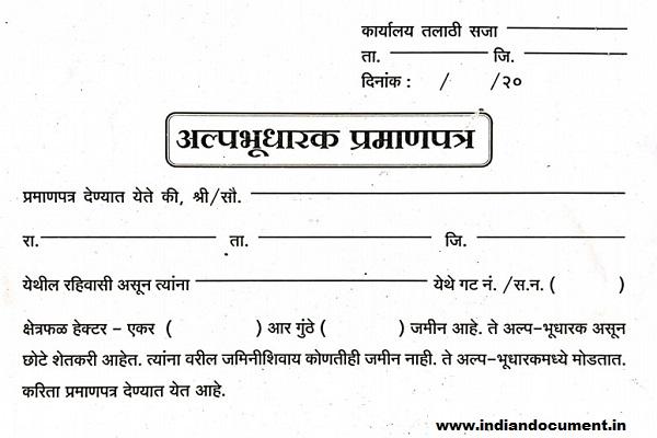 small land holder certificate Maharashtra अल्पभू धारक प्रमाण पत्र