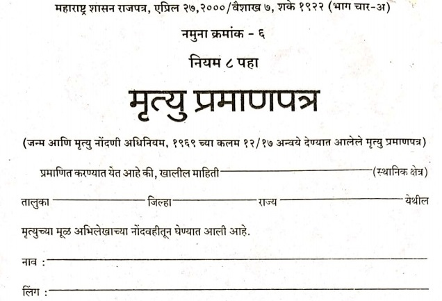 mrityu praman patra form download pdf maharashtra मृत्यु प्रमाणपत्र महाराष्ट्र