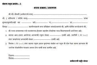 Family Declaration Certificate For Scholarship PDF