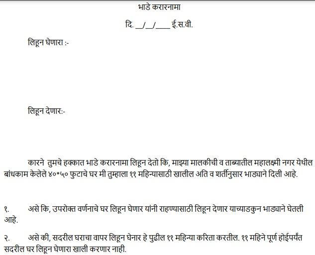 Room rent Agreement format in marathi pdf Download