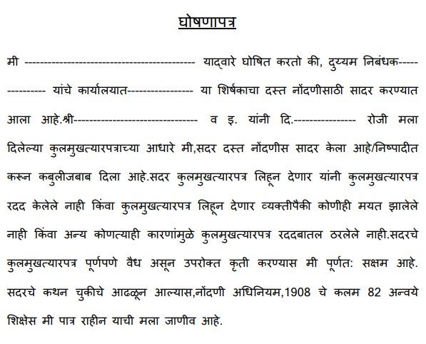 Declaration Regarding Power of Attorney in Maharashtra