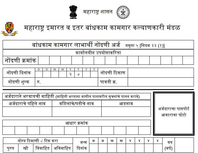 Bandhkam Kamgar Labharthi Nondani Arj pdf