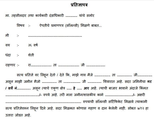 solicitation certificate affidavit format in Marathi