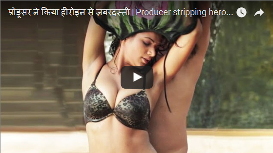 Producer stripping heroine Hindi Sex Video
