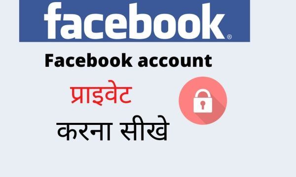 Facebook account private kaise kare