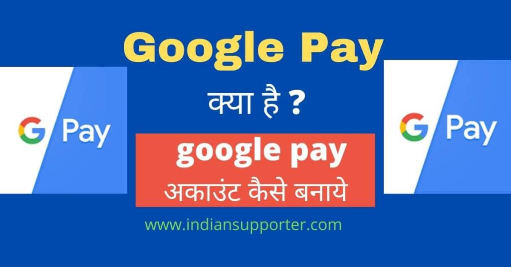 Google-pay-par-account-kaise-banaye