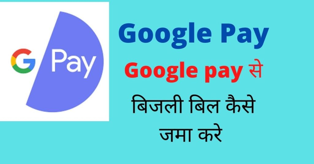 google pay se electricity bill kaise bhare
