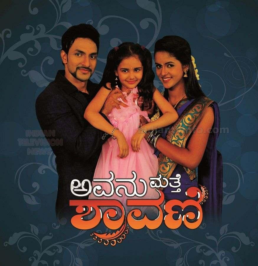 Avanu Matte Shravani Kannada Serial On Suvarna TV