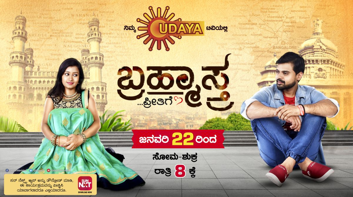Brahmastra Serial on Udaya TV Launching 22nd January 2018 at 8.00 P.M