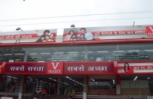 V-Mart reports increase in revenue from operations by 32 pc, EBITDA by 120 pc, and, PAT by 190 pc for H1 FY18