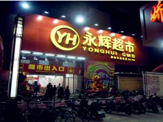 China's Tencent to buy 5 pc stake in Yonghui Stores