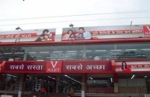 V-Mart Retail posts Q2 net loss of Rs 19 cr