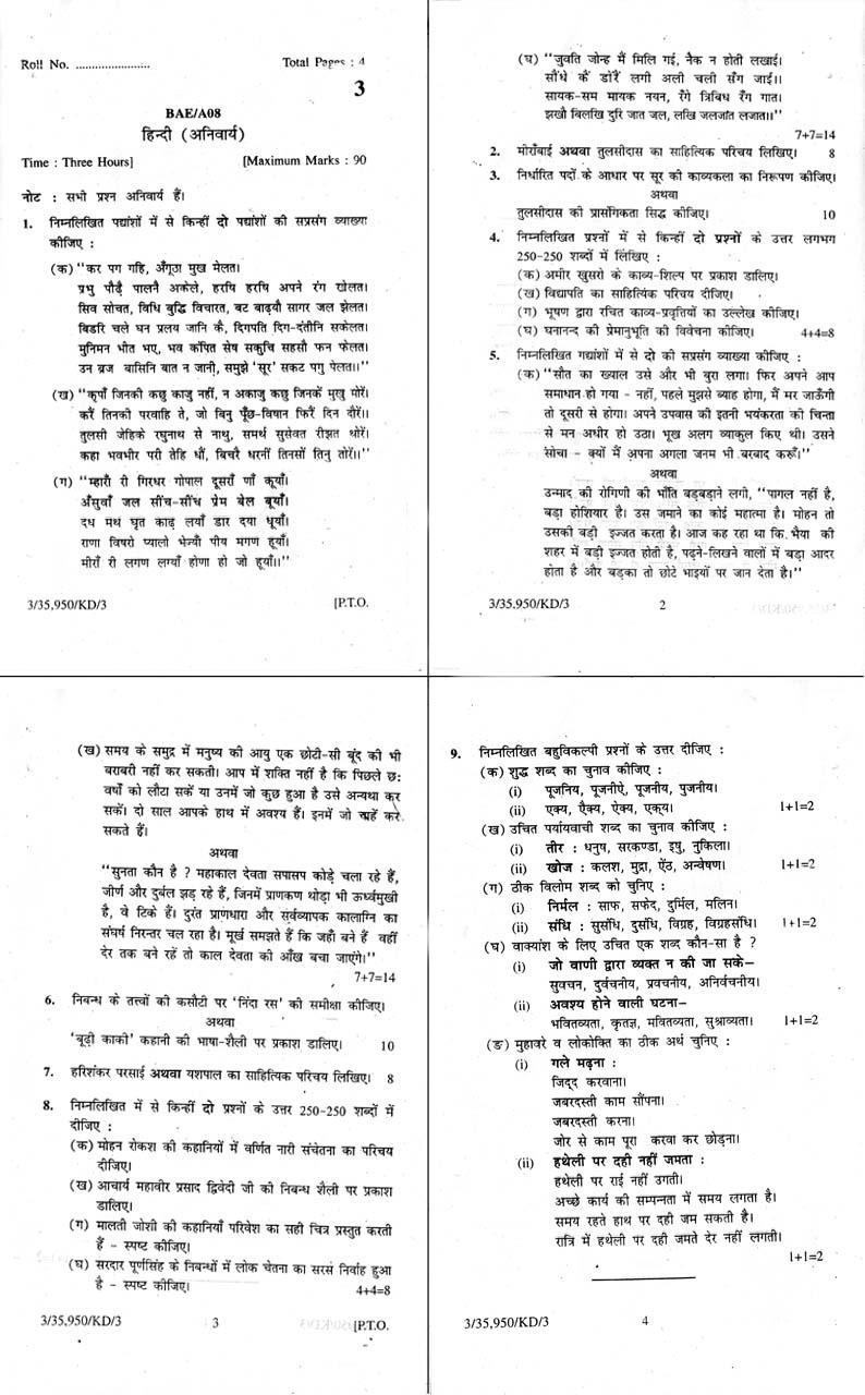 Kurukshetra University Languages Hindi Compulsory Model