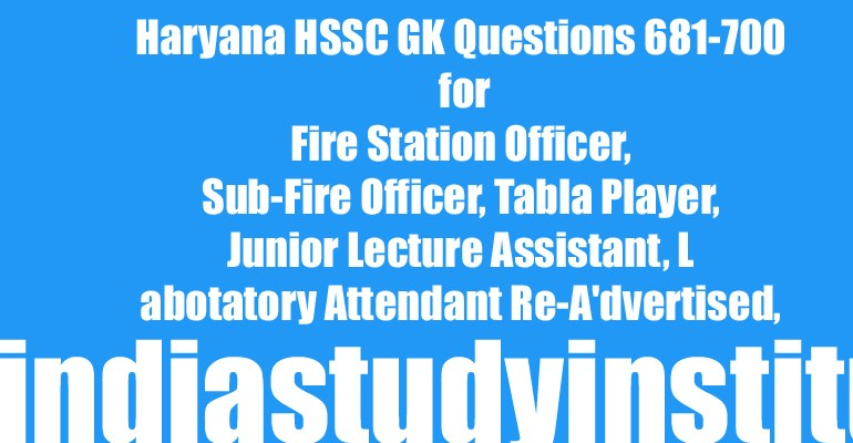 Haryana HSSC GK Questions 681-700 for Fire Station Officer, Sub-Fire Officer, Tabla Player, Junior Lecture Assistant, Labotatory Attendant Re-A'dvertised,