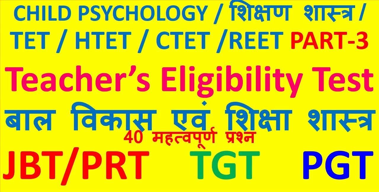 Ctet Psychology Notes In Hindi Pdf