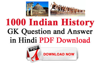 Important History GK Questions HSSC HTET CTET REET download PDF file now. Get Important History GK Questions HTET CTET REET Exams at here.