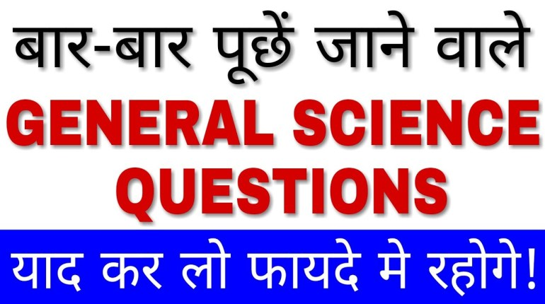 Science GK Questions CTET-HTET-RRB Loco Pilot Group C-D, NTPC Dwnld PDF. Get Science GK Questions CTET-HTET-RRB Loco Pilot Group C-D, NTPC.