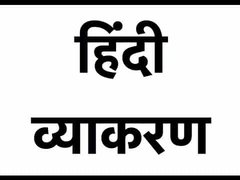 Hindi Grammar Alankar Pdf