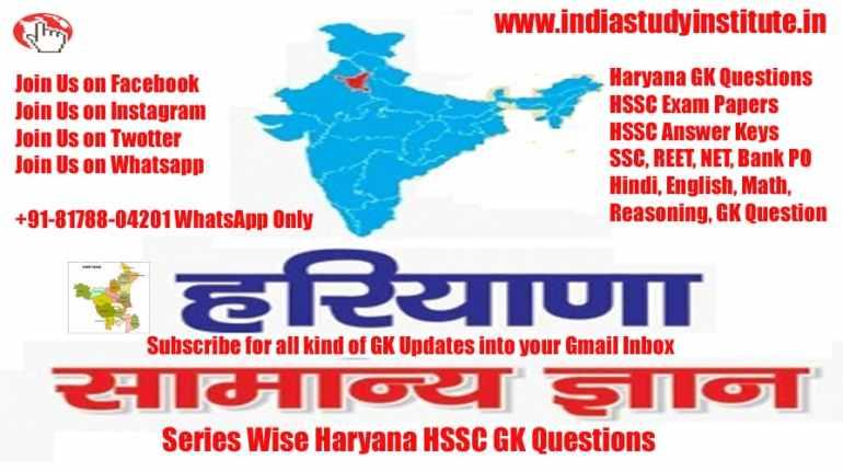 Haryana GK Questions HSSC HTET HCS 1201-1300 Free PDF Download