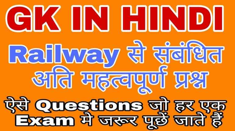RRB Indian Railway GK Questions 321-350 NTPC Group-D