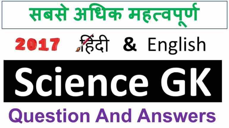 Science GK Questions 841-880 UPTET HPTET HTET Science Notes PDF Free