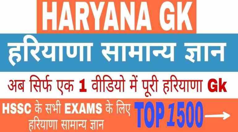 Haryana HSSC GK Questions 1781-1800 Download PDF