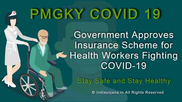 PMGKY COVID 19