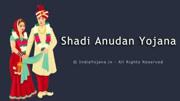 Shadi Anudan Yojana